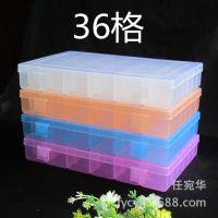 36格透明首饰盒 塑料盒子十格配件盒环保 环保收纳盒