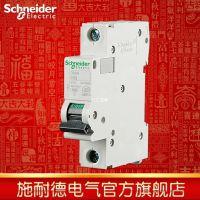施耐德断路器 C65系列小型断路器 空气开关空开开关 C65N 1PC32A
