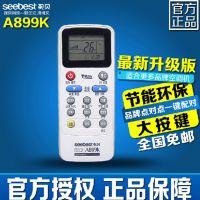 万能空调遥控器 品牌直通易用5000合一记忆快捷万能空调遥控器