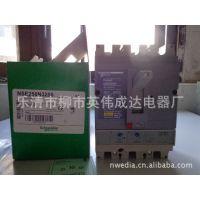 供应施耐德塑壳断路器NSX160H   NSE250   EZD400梅兰日兰