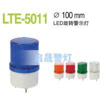 LTE5011频闪警示灯 LED常亮单色警示灯 高亮度警示灯厂家专业生产