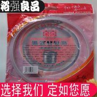 硅胶电压力锅圈厂家直销 5-6L电压力锅密封圈厂家批发
