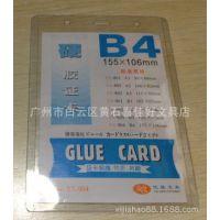 B4硬胶证卡/展会证卡套/证卡套/PVC硬胶套/工作证套/胸卡正品