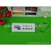 创意透明钥匙扣  亚克力钥匙扣   压克力钥匙扣制品 塑料钥匙扣