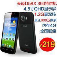 天迈D58X 4.5寸移动TD 800万像素安卓正品行货全国联保4G内存新款