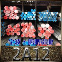 供应厂家现货批发 硬铝2A12铝棒 2A12铝板 硬铝2A12铝棒硬度高 热销中 量多优惠