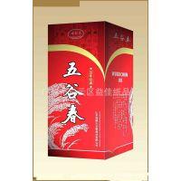 广州专业供应批发经典高档白酒包装盒(定做多款式酒纸盒)