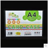 装得快JX-804硬胶套 A4透明卡套 PVC文件保护套 展示告示卡片袋