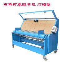 厂家直销供应小型验布卷布机 简易验检机 布料打卷验布机 灯箱型