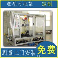 Aluson晟力上海厂家设计定做铝材 工业铝型材 底柜