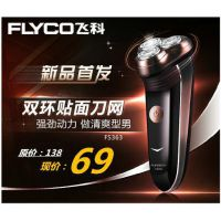 Flyco飞科剃须刀FS363 充电式 炫酷造型 双环极速贴面刀网 土豪金