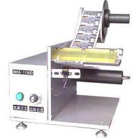 MAS-1150D一出一不干胶剥标机  标签自动剥离机