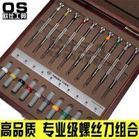 修表工具 高级木盒10支套装螺丝批螺丝刀起子高端精工螺丝刀 起子