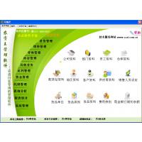 农资王财务软件 真正针对农资进货销售库存管理 正版销售