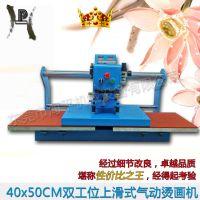 厂家大量批发供应气动双工位上滑式服装鼠标垫烫印机五金加工设备