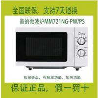 Midea/美的 MM721NG1-PW/PS 微波炉 机械转盘 发票联保 21L 700w