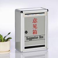 超优惠E201工厂直销带锁意见箱 信箱 投票箱举报箱投信收纳箱