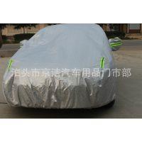 汽车车衣 加绒加厚铝膜隔热防晒 超强亮膜 四季通用车衣罩套