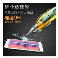 热卖 ipad mini钢化玻璃膜 迷你钢化膜保护膜 平板贴膜防爆