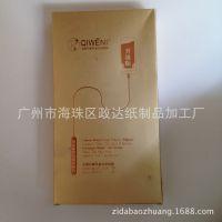 【微信热销】蚕丝面膜纸盒 化妆品彩盒 专业定制各种品牌包装