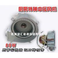 醇油燃料风机80W风机 醇基炉具炉灶专用配件 灶具厨具风机