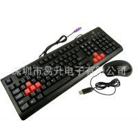 供应正品 追光豹-Q7游戏键鼠套装[P+U] 键盘鼠标批发