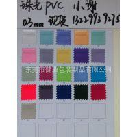 直销PVC透明珠光条纹,有色光胶,磨砂膜0.25MM半透彩色薄膜