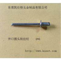 苏州供应国标GB12618开口圆头铁拉钉4*6 厂家供应重量保证