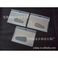 供应PS透明料证件卡套 胸卡卡套