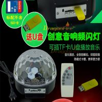 新款音响 迷你插卡音箱 带MP3播放 带声控遥控七彩灯 led水晶魔球