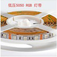 厂家直销低压LED 5050 60灯RGB 灯带 低压裸板5050 RGB 滴胶防水