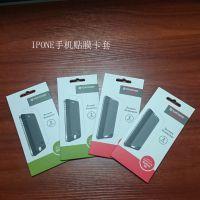深圳宝安厂家批量定制iphone手机贴膜包装彩盒纸盒印刷定做