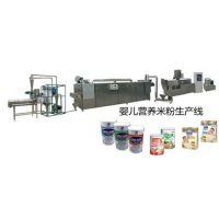 婴儿营养米粉机械设备