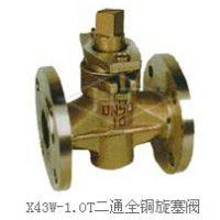 X43W-1.0T二通全铜旋塞阀-上海鸿蝶阀门有限公司