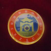 微章厂制造企业徽章单位勋章员工证章