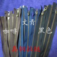 厂家直销拉链 diy辅料70cm真铜开尾衣服长拉锁特价批发色齐全