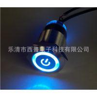 金属防水发光电源标志 LED可定制 设备启动开关 机械主机开关