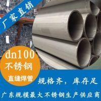 大口径直缝焊管厂家,佛山薄壁焊接钢管dn100,工业级焊管批发商
