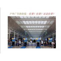 广州南站高铁广告 高速铁路火车站安检区域广告 亮剑传媒