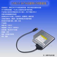 笔记本光驱连接线 SATA刻录机转USB