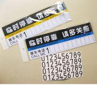 厂家直销停车号码牌 停车牌 挪车牌 临时停车号码牌