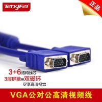 供应tengfei腾飞VGA连接线数据线 3+6电脑和液晶电视视频线公对公1.5