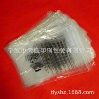 供应厂家直销自封袋 印刷包装袋 透明密封袋 自封包装骨袋 定制