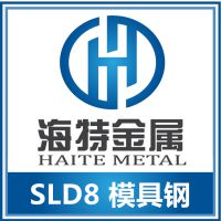 日立特殊钢SLD8冷作模具钢 优质高韧性高硬度热轧圆料