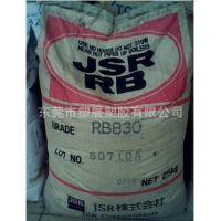 高级鞋材原料TPE 高回弹性 抗疲劳性 日本JSR RB830