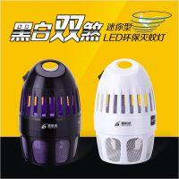 供应室内灭蚊灯|迷你型灭蚊器|吸入式灭蚊灯|光触媒灭蚊灯|LED UV灭蚊灯