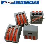 电线连接器 PCT-213 电工配件 装修布线建筑接线端子 接线盒