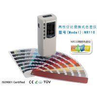 精密色差计3nh NR110 便携式五金涂层色彩塑胶色差计