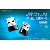 迅捷FW150US 150M 迷你型USB无线网卡AP 无线发射器 接收器