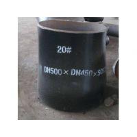 异径管 碳钢异径管 20#异径管 Q235异径管 厂家直销03178216399